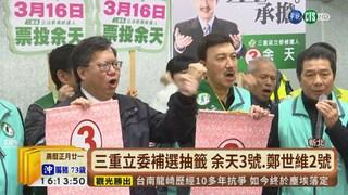 【台語新聞】立委補選316登場 候選人號次抽籤