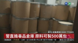 海巡署破獲3噸毒品 市值逾10億