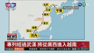 金正恩赴越南 搭火車千里長征