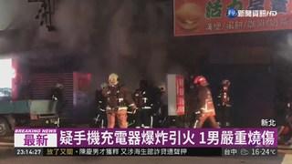 疑手機充電器爆炸引火 1男嚴重燒傷