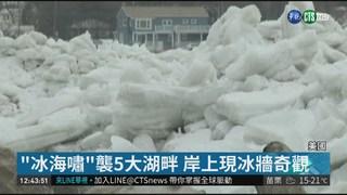 """暴風雨席捲美東岸 """"冰海嘯""""襲5大湖"""