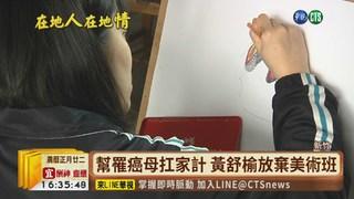 【台語新聞】畫出對亡母的思念! 黃舒榆錄取清大