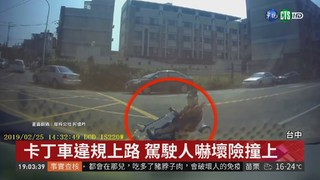 卡丁車違規上路 駕駛人嚇壞險撞上