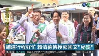 台南補選陷激戰 賴清德全力輔選