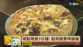 【台語新聞】搶攻外食商機 便利商店越賣越新奇!