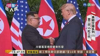 【台語新聞】美朝二度峰會 王朝接班人交手富二代