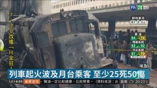 火車撞月台引發火勢 至少25死50傷
