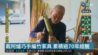 國寶工藝師戴阿爐 巧手編竹家具