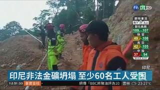 印尼金礦坍塌 至少60名工人受困!
