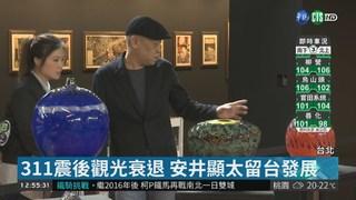 安井顯太玻璃藝術展 免費在台展出