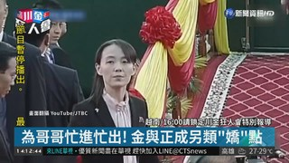 """金正恩的好幫手 金與正成峰會""""嬌""""點"""