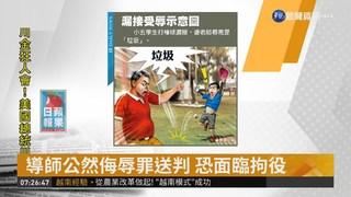"""打棒球漏接 師竟罵小五生""""垃圾"""""""