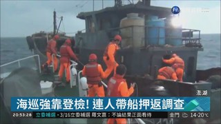 中國船越界拒檢 海巡艇強靠登船