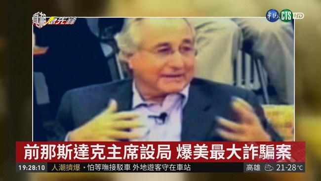 馬多夫詐騙 3萬人受害吸金近2兆 | 華視新聞