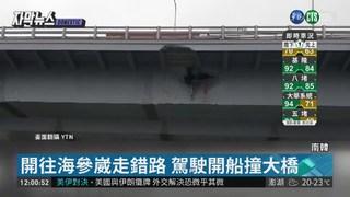 俄籍船長疑酒駕 開船撞破南韓大橋