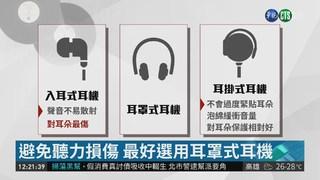 戴耳機聽音樂睡覺 國二生突發性耳聾