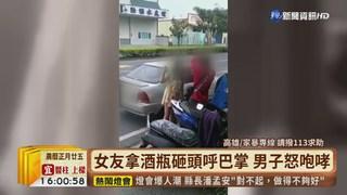 【台語新聞】女子喝爛醉毆男友 警依家暴法送辦