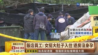 【台語新聞】女嬰屍遭丟棄廚餘桶 棄嬰男身影曝光
