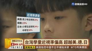 """【台語新聞】打遊戲又K書 國中惡""""視力""""破70%"""
