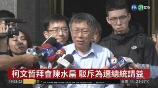 """柯文哲228""""一日雙城"""" 今拜會陳水扁"""