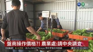 雲林香蕉量減卻價跌 蕉農:盤商操作