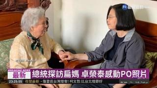 總統探訪扁媽 卓榮泰感動PO照片