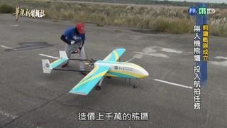 【華視新聞雜誌】「熊鷹戰隊成立」 無人機熊鷹 投入航拍任務