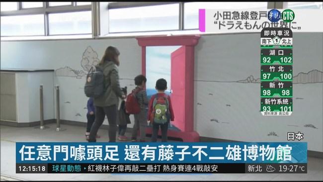 川崎登戶站大改造 變身哆啦A夢車站 | 華視新聞