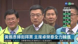 彰化立委補選 綠營主席加持黃振彥