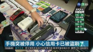 手機突被停用 信用卡恐被盜刷了