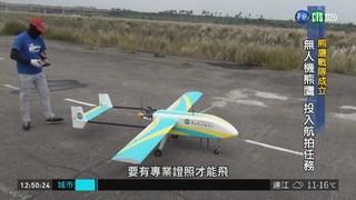 無人機熊鷹記錄國土 航訓獨家直擊
