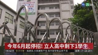 少子化衝擊 台北2私立高中持續停招