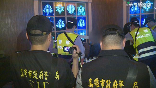 【午間搶先報】連假大執法 高雄警掃蕩酒店.舞廳 | 華視新聞