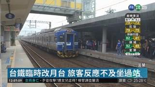 7乘客錯過站 台鐵派區間車載送惹議