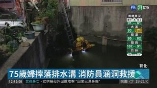 75歲婦摔落排水溝 消防員涵洞救援
