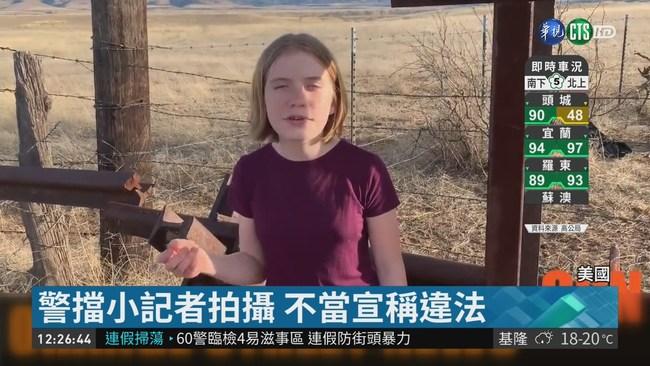 12歲小記者跑新聞摃警 遭威脅拘捕 | 華視新聞