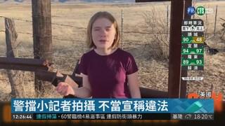 12歲小記者跑新聞摃警 遭威脅拘捕