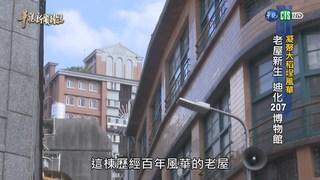 【華視台語新聞雜誌】凝聚大稻埕風華 老屋新生 迪化207博物館