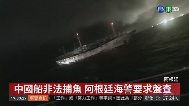 中國船非法捕魚 阿根廷發國際拘捕令! | 華視新聞