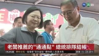 訪台南吃美食! 總統排隊買東山鴨頭