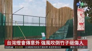 台灣燈會傳意外 強風吹倒竹子砸傷人