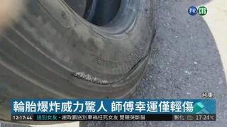 輪胎變形還灌氣 輪胎爆炸修車師傅傷