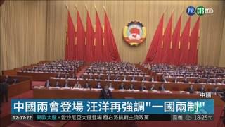 中國兩會登場 宣揚政績避談弊端
