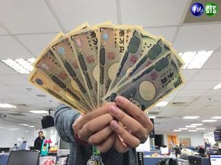 哈日族快去換! 台幣升日圓貶破0.28字頭