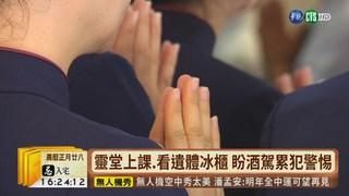 """【台語新聞】酒駕累犯罰不怕? 本週起""""殯儀館上課"""""""