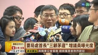 【台語新聞】局處首長勤拜會議員 柯P:改善問政