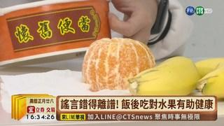 【台語新聞】飯後吃水果恐致癌? 別再被謠言騙了!