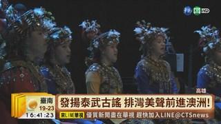 【台語新聞】原住民古謠革新 輕電音風超前衛