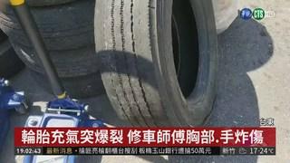驚! 輪胎充氣突爆裂 修車師傅被炸傷