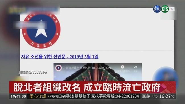 脫北者組織改名 揚言推翻金正恩   華視新聞